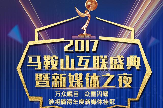 2017马鞍山互联盛典暨新媒体之夜19日举行 大奖将揭晓