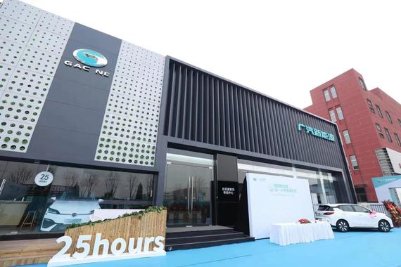 北京鑫敏恒世纪体验中心正式开业 广汽新能源挑战6万辆年销目标