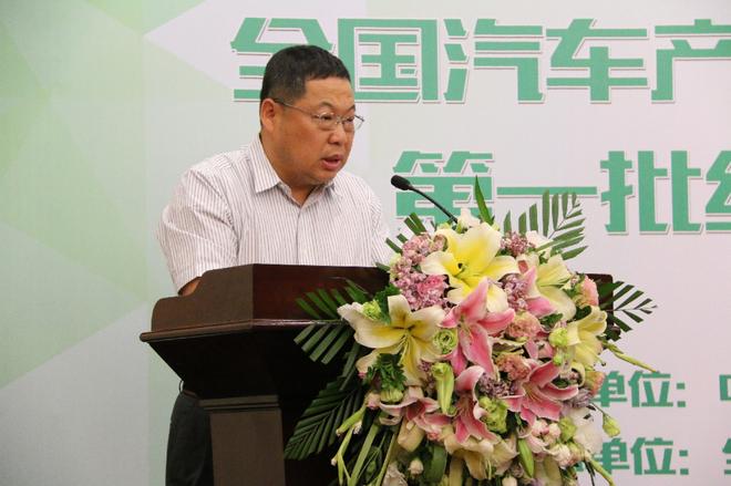 联盟副理事长兼秘书长、天津华诚认证有限公司总经理郑元辉发布认证结果