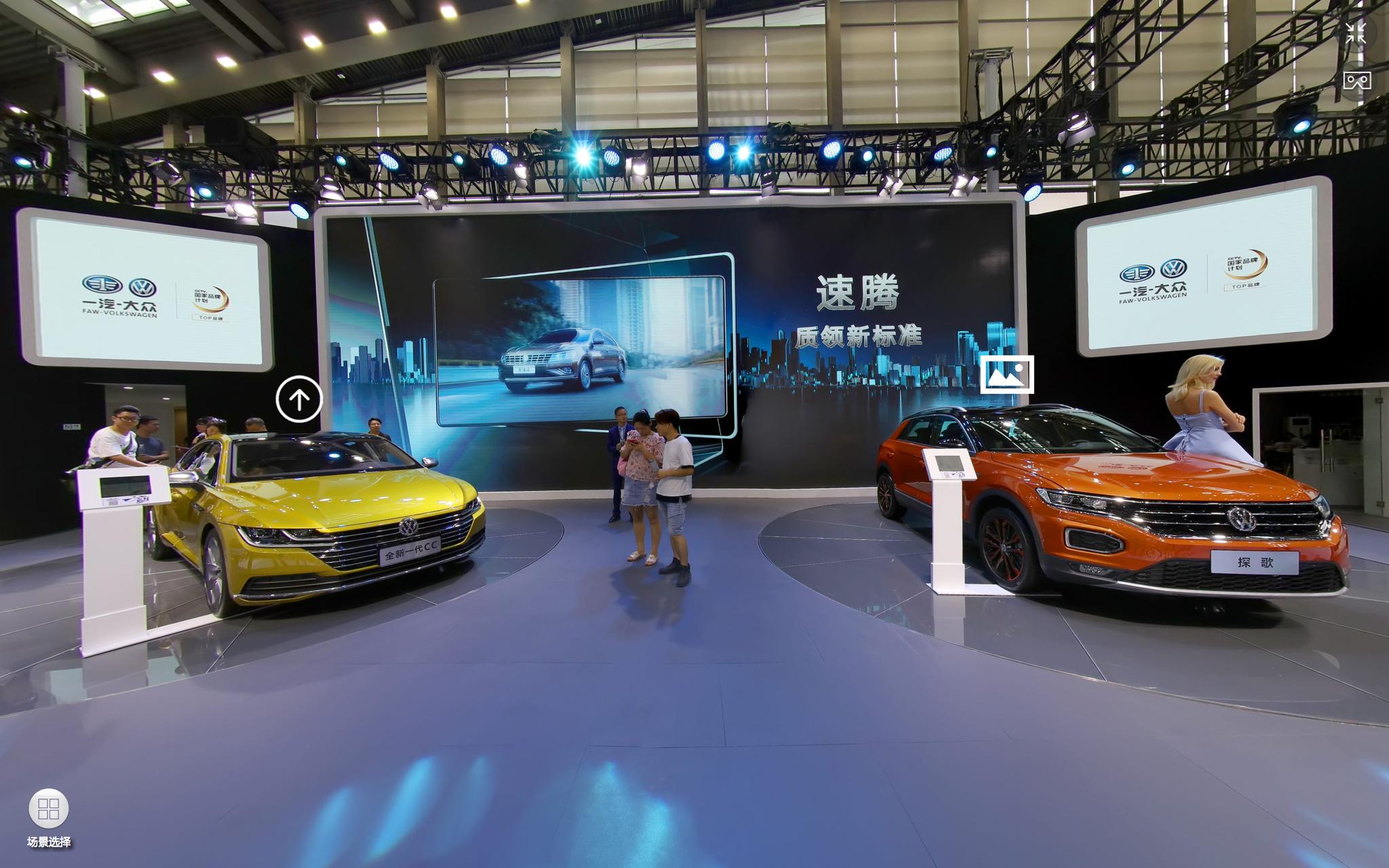 深港澳车展 VR全景视角带你走近一汽-大众展台