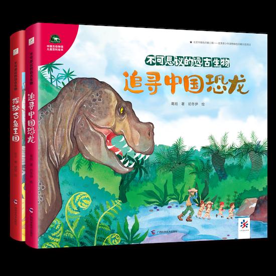 中国古动物馆儿童百科绘本
