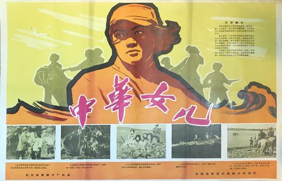 《中華女兒》 1949 東北電影制片廠