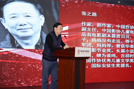 "The famous screenwriter and writer Zhang Zhilu delivered a speech on ""Literature and Imagination in Children's Films""."