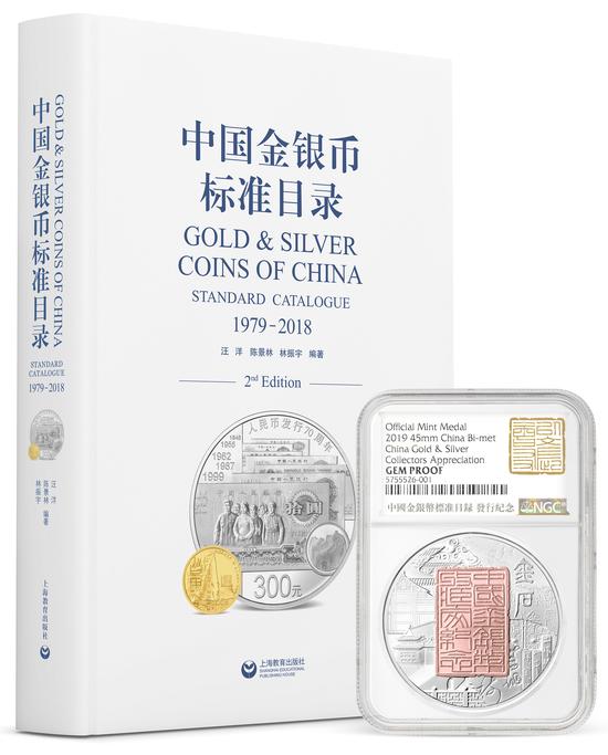 《中国金银币标准目录》2019版及随书赠送的双金属纪念章(美国NGC封装)