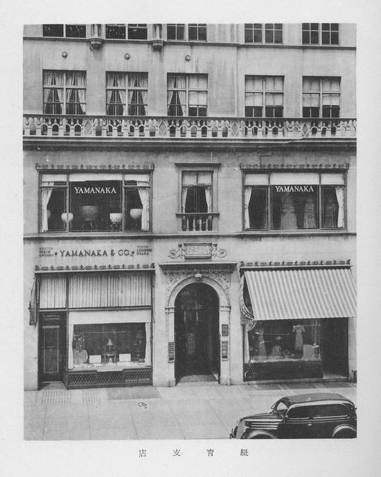 山中定次郎在美国纽约开设的山中商会支店