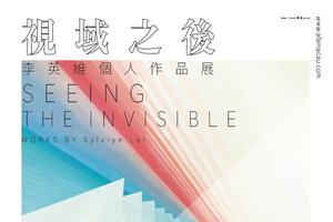 """""""视域之后""""李英维个人作品展将于9月26日开幕"""