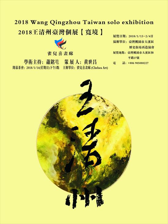 [宽境]2018王清州台湾画展海报