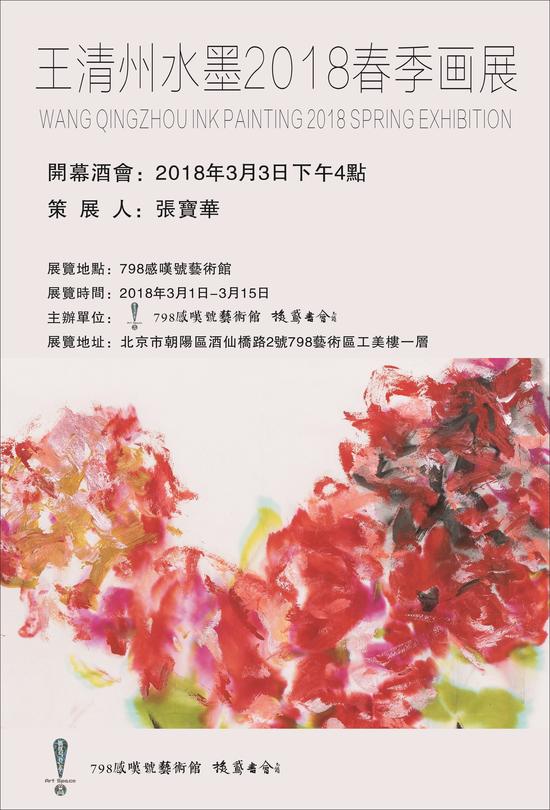王清州水墨2018春季画展海报