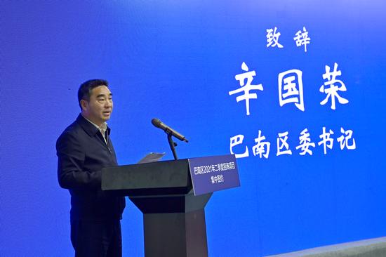 巴南区委书记辛国荣致辞 巴南区招商投资局提供 摄影:冯亚宏