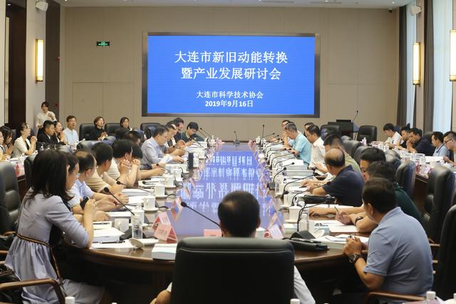 市科协召开大连市新旧动能转换 暨产业发展研讨会