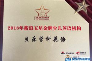 """贝乐学科英语斩获""""2018年新浪五星金牌少儿英语机构""""殊荣"""