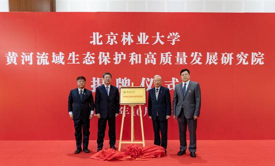 北林大成立黄河流域生态保护和高质量发展研究院