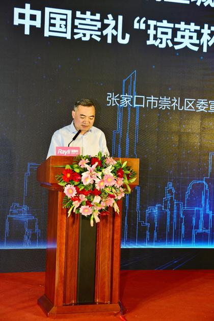 北京《瑞丽》杂志社有限公司董事长兼总经理陈业进致辞