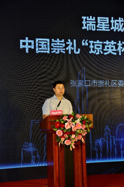崇礼区区委常委、宣传部长刘永刚致辞
