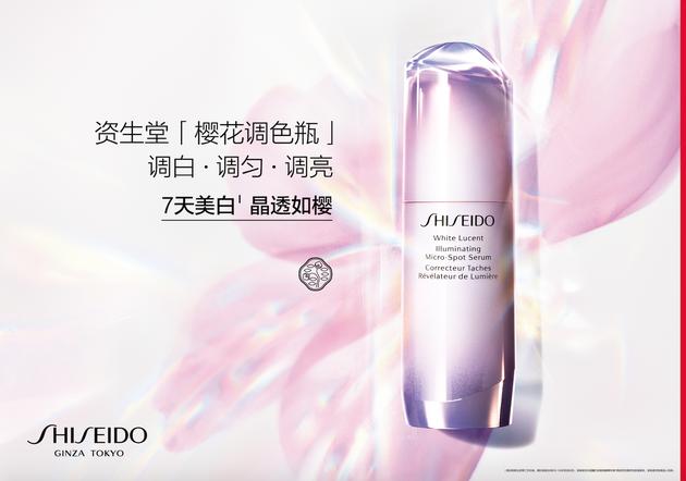 SHISEIDO资生堂光透耀白祛斑焕颜精华液全新上市
