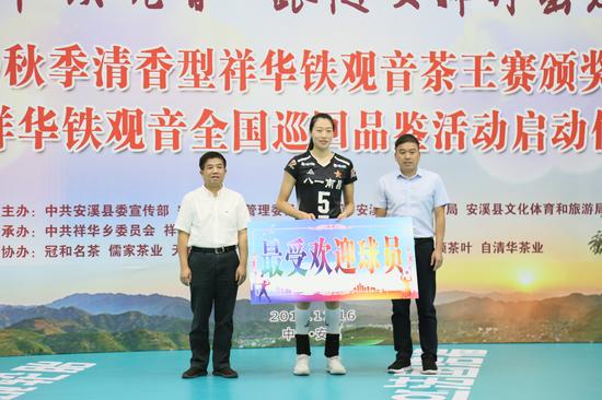安溪县委常委、宣传部长陈剑宾和祥华乡党委书记李小强为最受欢迎球员颁奖