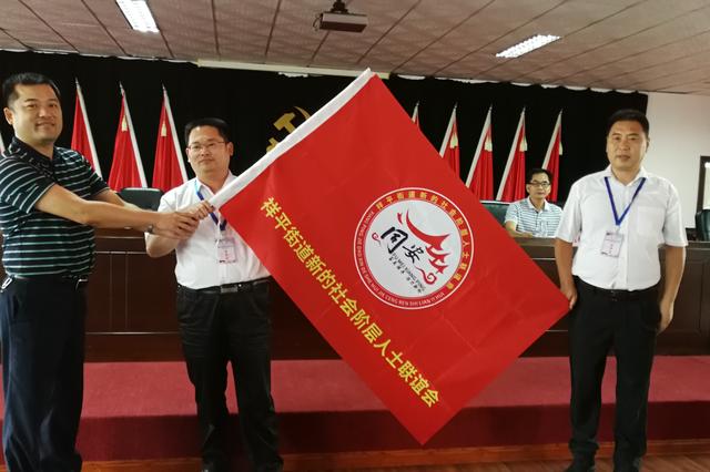 同安区祥平街道新联会成立 郭国昌当选为首届会长