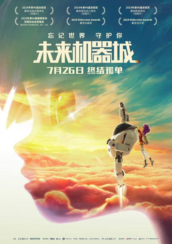 动画电影《未来机器城》定档726 清新海报传递温情力量