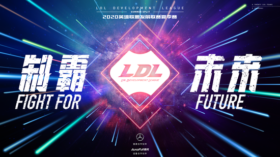 LDL官宣夏季赛6月10日正式开赛