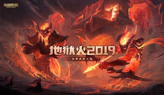 """LOL""""地狱火""""2019系列皮肤上线"""