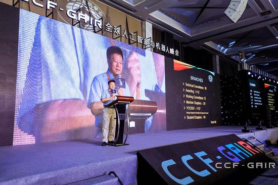 CCF-GAIR大会指导委员会主席、CCF理事长、中国工程院院士高文