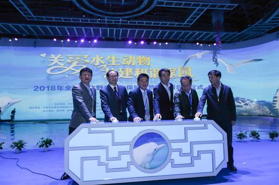 2018年全国水生野生动物保护科普宣传月活动启动仪式在上海举行