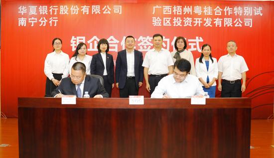 华夏银行南宁分行与梧州粤桂合作特别试验区签订战略合作协议