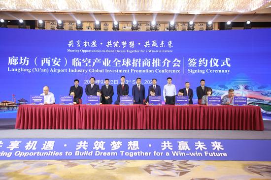 廊坊市(西安)临空产业全球招商推介会项目签约仪式