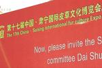 第十七届中国·肃宁国际皮草文化博览会开幕