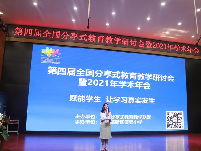 郑州市高新区实验小学承办第四届全国分享式教育教学研讨会