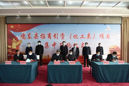 """鸡东县2021年招商引资喜获""""开门红"""" 总投资14.5亿元的三个项目成功签约"""