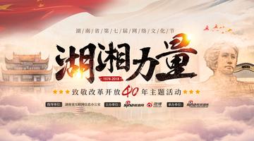 新浪湖南致敬40年:湖湘力量
