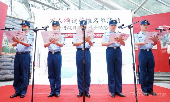 空军代表颂读抗战英烈名单