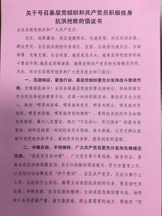 """青山湖:党员的""""特权""""是抢占抗洪抢险第一线"""