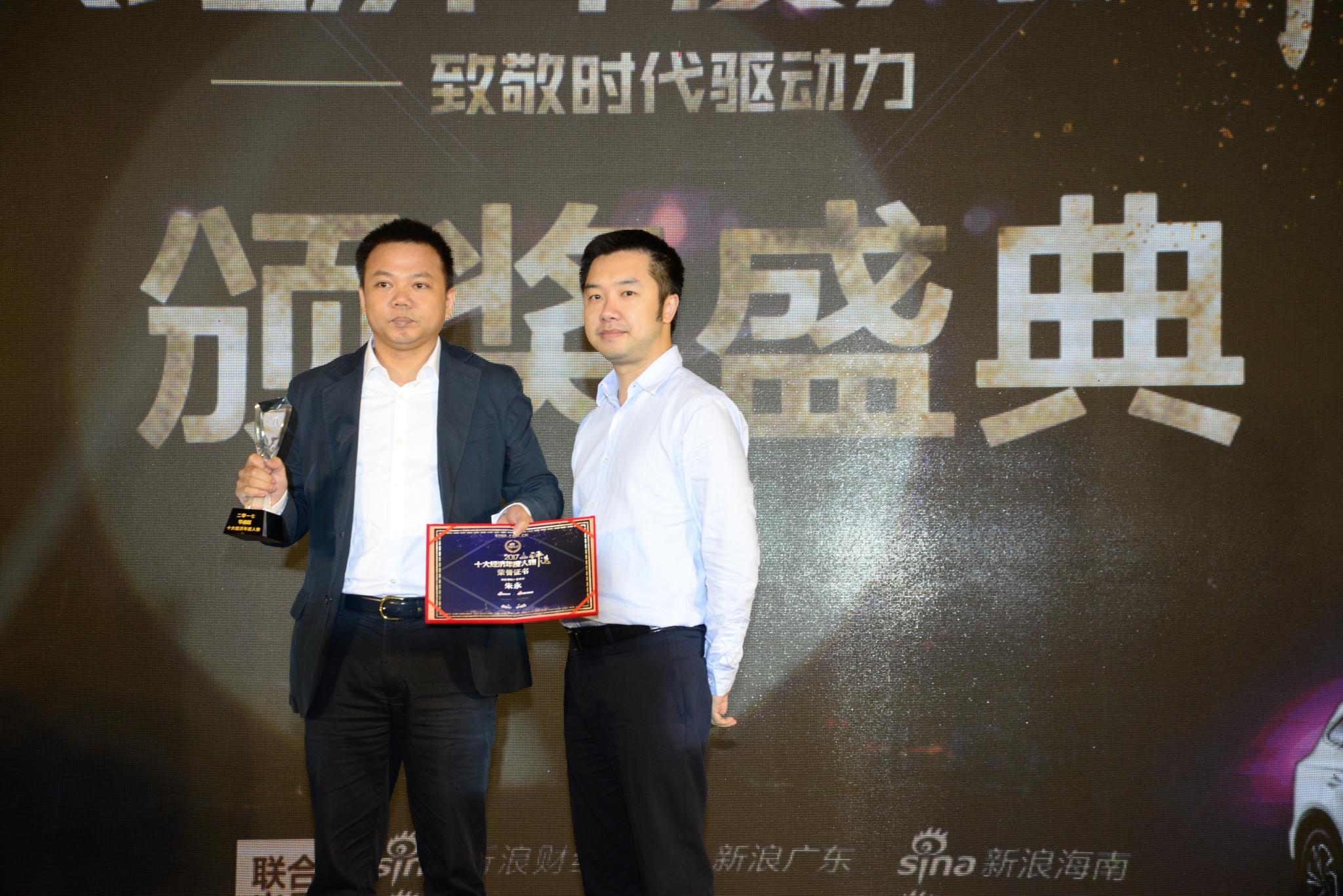 2017年华南区十大经济年度人物朱永获奖