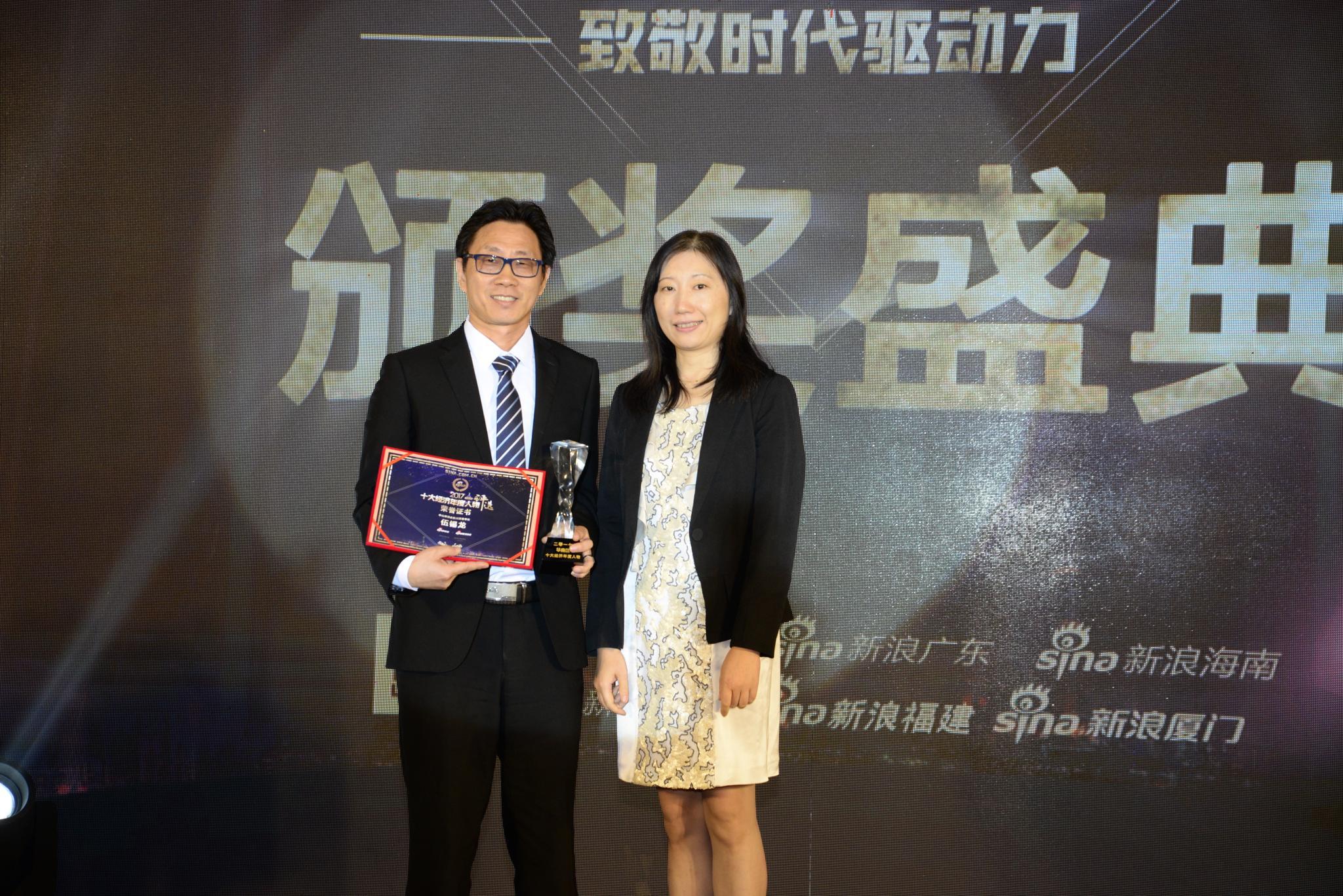 2017年华南区十大经济年度人物伍锡龙获奖