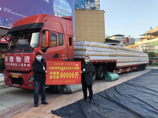 天津西青区为湖北恩施捐赠近百万