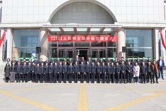3月25日 呼和浩特市生态环境局土默特左旗分局挂牌仪式合影