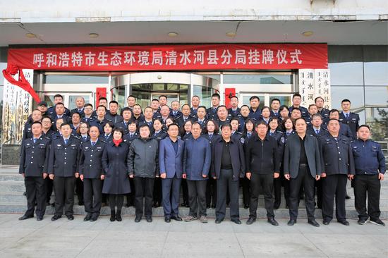 3月28日 呼和浩特市生态环境局清水河县分局领导干部合影
