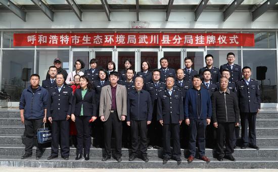 3月26日 呼和浩特市生态环境局武川县分局挂牌仪式合影