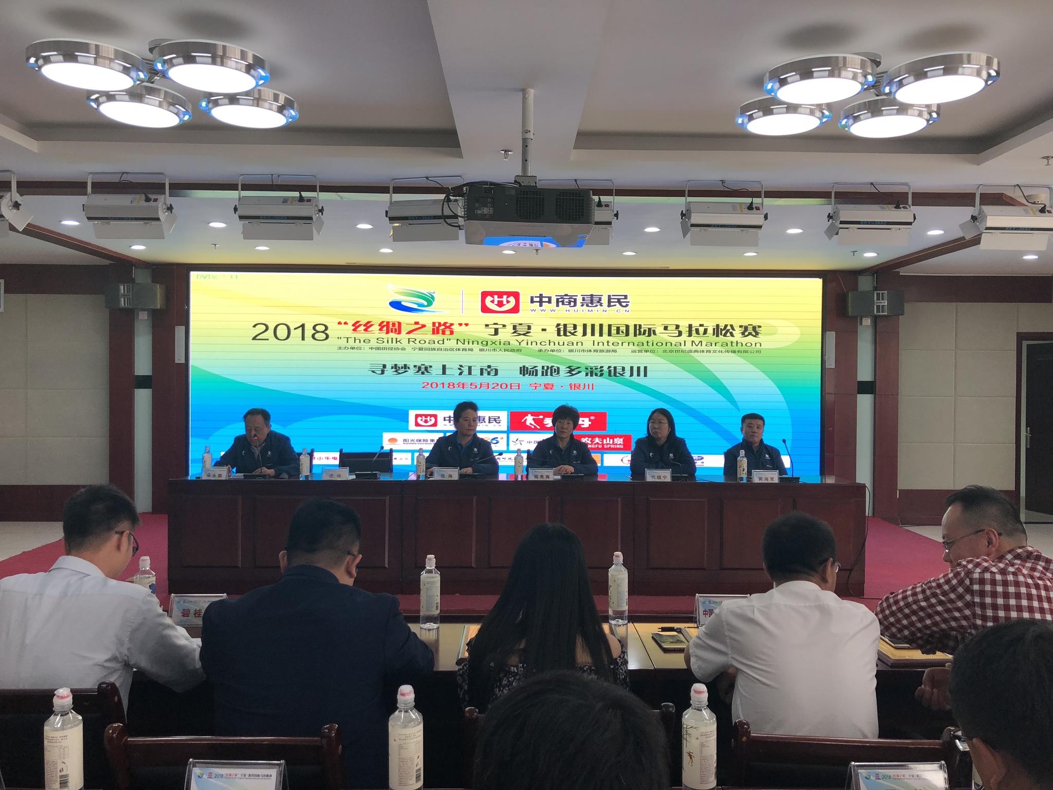"""2018""""丝绸之路""""宁夏˙银川国际马拉松赛5月20日开跑"""
