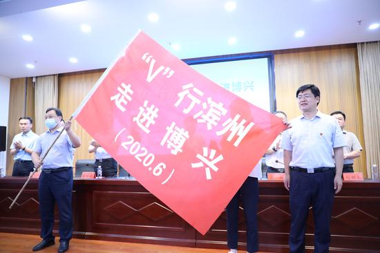 2020V行滨州活动启动!首站走进博兴!