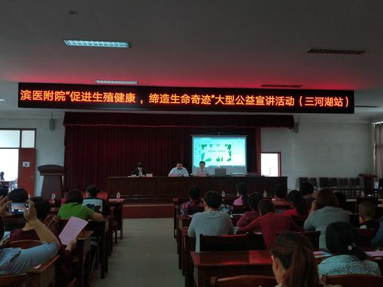 滨医附院专家赴三河湖开展生殖健康大型公益宣讲