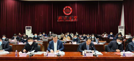 临沂大学理事会一届三次会议顺利召开
