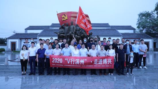"""2020""""V""""行滨州活动的专属记忆"""