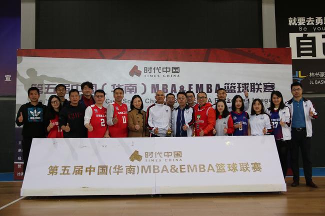 第五届中国(华南)MBA&EMBA篮球联赛开战