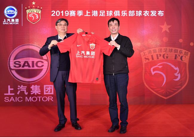 上汽集团成为上港俱乐部2019赛季战略合作伙伴