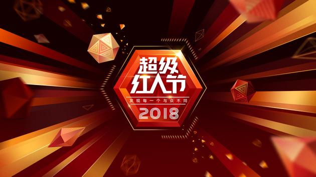 微博超级红人节线下盛典即将开幕 新晋红人加速崛起