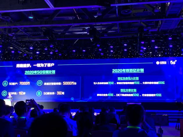 中国移动简勤:2020年双百亿计划公布,明年要销售1亿部5G手机
