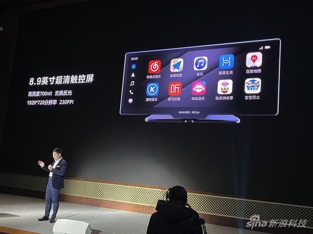 华为智选车载伶俐屏采用8.9英寸IPS屏幕